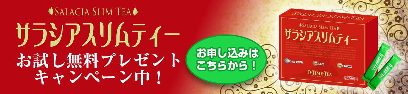 サラシアスリムティー 無料サンプルプレゼントキャンペーン実施中!